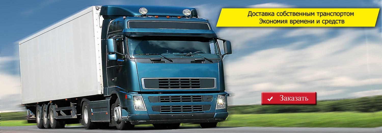 Доставка автотранспортом стройматериалов и других грузов по Москве и области
