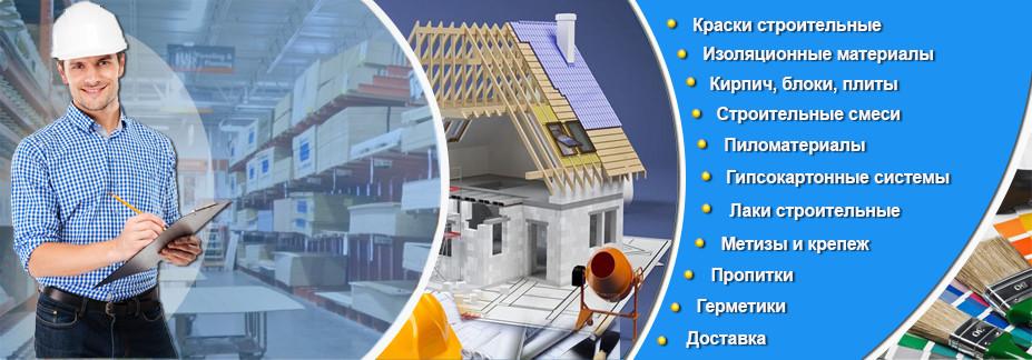 АлтСтрой строительные материалы интернет магазин главный баннер