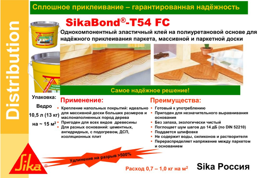 sikabonf-t54