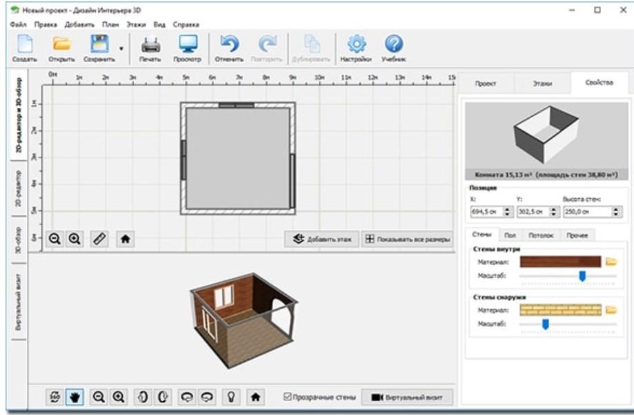 3D программа интерьера и дизайна