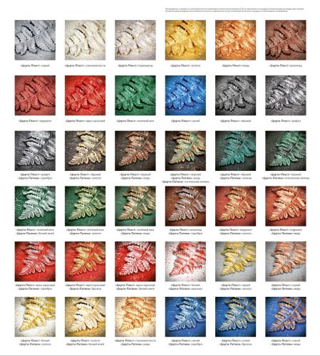 Краска 0,08кг кузнечная/Церта-Патина золото